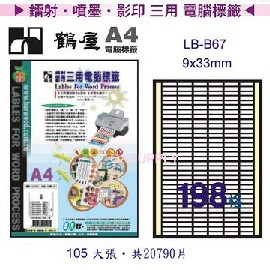 鶴屋LB~B67 鐳射 噴墨 影印三用電腦標籤 105張 盒