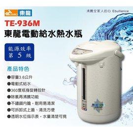 東龍 3.6公升電動給水熱水瓶 TE-936M =具再沸騰功能 =
