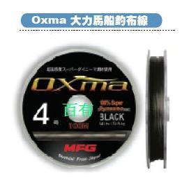 ◎百有釣具◎OKUMA OXMA系列  大力馬船釣布線 3號~採用超高應變模數Super Dyneema纖維編織而成。