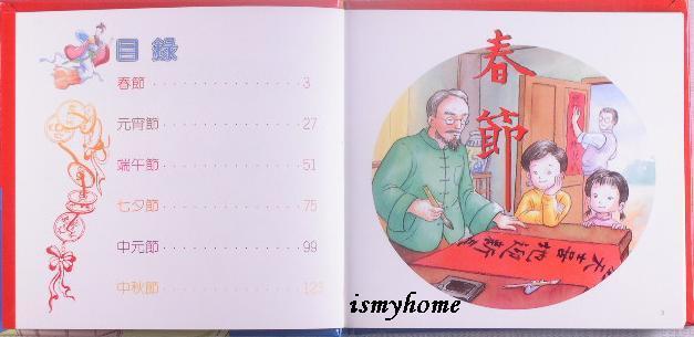 儿童版中国节日