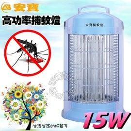 【電擊力強!效果佳,安全護網設計.免運費】安寶15W高功率捕蚊燈 AB-9849A