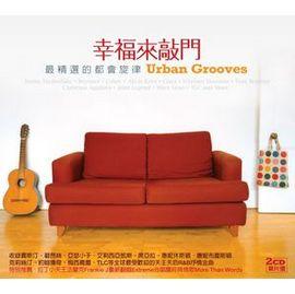 幸福來敲門 Urban Grooves  2CD