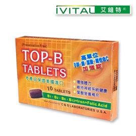IVITAL艾維特®美國 高單位維他命B群加強錠 ^( 10錠隨身盒 ^)~ 更旺盛的體力