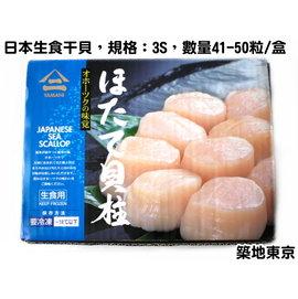 ~築地東京~~ 生食干貝,規格:3S size,重量:1KG 盒~