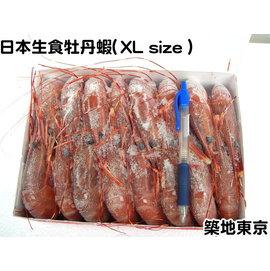 ~築地東京~~牡丹蝦,規格:XL size,20~25隻 盒~~