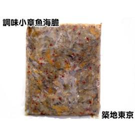 ~築地東京~~調味小章魚海膽,重量:1KG 包~