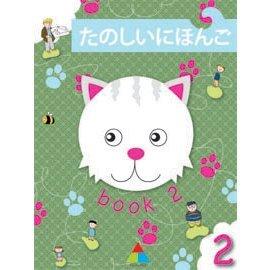 ~獨賣 ~ 兒童日文教材─快樂學日文 第二冊套裝  課本  作業本