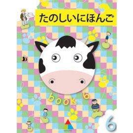 ~獨賣 ~ 兒童日文教材─快樂學日文 第六冊套裝  課本  作業本