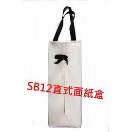 SB12 蝶谷巴特 彩繪 ~~ 直式面紙套^( 抽取式衛生紙^)