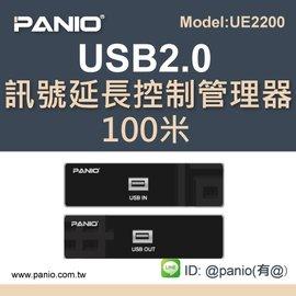 下殺 ~✤PANIO國瑭資訊~USB2.0訊號延長器 ~ 100m 可串接HUB擴展8台U