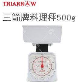 【艾佳】三箭牌-500克料理秤(HI-450-1)/台