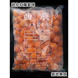 ~築地東京~~迷你冷凍紅蘿蔔球~