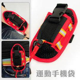 多功能運動手機袋 C99-0144 (手腕式手機套.手機包.手機運動臂帶.腕袋.手臂包.萬用束口袋.推薦)