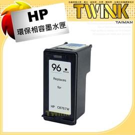 HP C8767WA NO.96 黑色相容環保墨水匣 DJ 5740 6540 6840