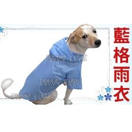 ~ 藍格寵物雨衣 狗狗最愛的防風雨衣