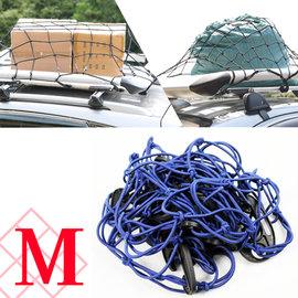 車用網M J45-2 (置物網.彈力網.貨車網.貨物網.固定網.行李網.車頂網.彈力繩.彈性網.彈性繩.固定繩.推薦.哪裡買)