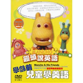 饅頭說英語DVD 學齡前兒童學美語