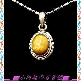 ╭~尼泊爾寶石風情~╮天然~黃金虎眼寶石~~ 打造純銀框~墜鍊^(R0510^)~業界最