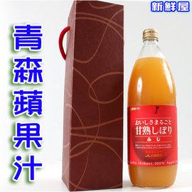 蘋果汁 王林100^%富士蘋果汁X6瓶^( ^) ~新鮮屋~