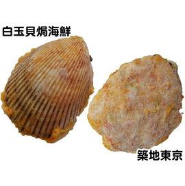 ~築地東京~~白玉貝焗海鮮^(白玉貝蝦仁焗海鮮、焗烤海鮮貝、日式乳酪焗海鮮^),數量:10
