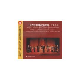 江蘇省歌舞劇院民族樂團 Jiangsu Dance   Opera Theatr  演奏專