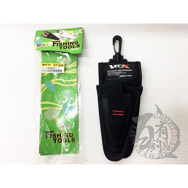 ◎百有釣具◎V-FOX  VC-601/VC-306 雙層鉗套~可放兩種不同的鉗子工具