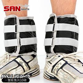【SAN SPORTS 山司伯特】10磅綁腿沙包 P143-082 (10磅重力沙袋.取代啞鈴.舉重量訓練.運動健身器材.推薦)