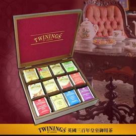 【TWININGS】唐寧紅茶皇家禮盒-12格原木經典禮盒