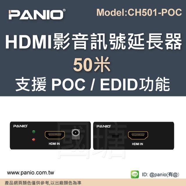 ~✤PANIO國瑭資訊~HDMI 高畫質 影音延長器120米延伸高清畫質在HDTV播放 投