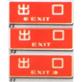 53標示牌BH系列~出口 EXIT
