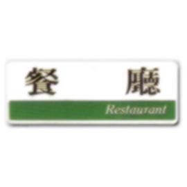 79標示牌 BL系列~餐廳 RESTAURANT