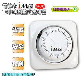 ~ 大林電子 ~ iMax 電管家 12小時倒數定時器 TM~U92