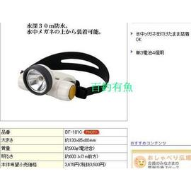 ◎百有釣具◎日本原裝 National 國際牌 BF-181C 防水 潛水 頭燈