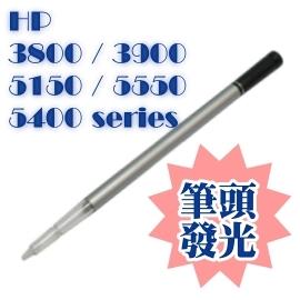 HP H3800 / 3900 / 5150 / 5550 / 5400 series 觸控筆 筆頭會發光歐