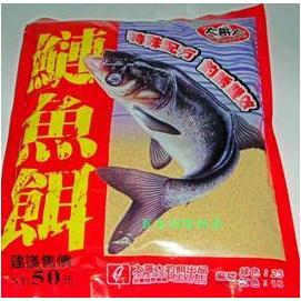 ◎百有釣具◎大哥大 [#15]鰱魚餌(紅包裝) 本店熱賣款