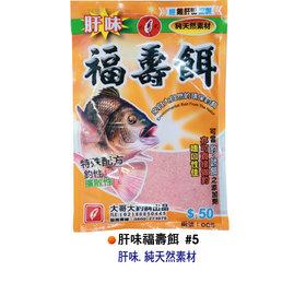 ◎百有釣具◎大哥大 [#5]肝味福壽餌 多種特殊配方精製