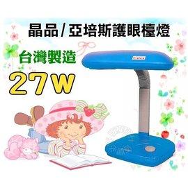 亞培斯/晶品 27W檯燈  CR-2708 **免運費**