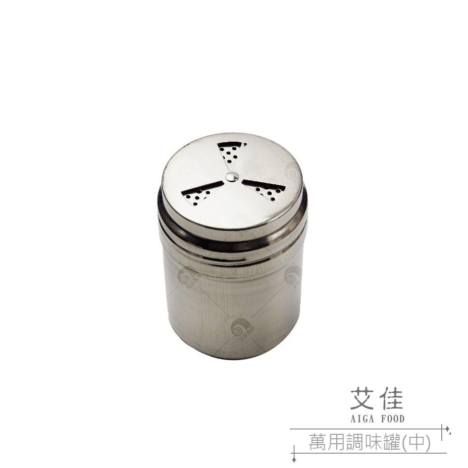 【艾佳】旋轉型調味罐-中/個