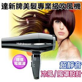 【美材行專賣機種、可接風罩】達新牌吹風機美髮專業級(TS-777)超低電磁/超靜音設計/冷風/風罩設計