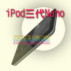 優品速達 iPod 3代 nano nano 3 亮面 亮螢 抗刮 螢幕貼 保護貼 保護膜
