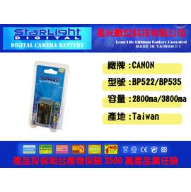 星光數位Canon BP522鋰電池 一年保固,DM-MV400,DM-MV400i.DM-MV430