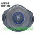 ㊣HanSafe 量販店㊣^(安全衛生^)藍鷹牌N95氣閥式活性碳口罩_盒裝10個~ 外銷
