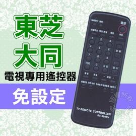 TOSHIBA 東芝 TATUNG 大同電視遙控器 RC~9995N 免