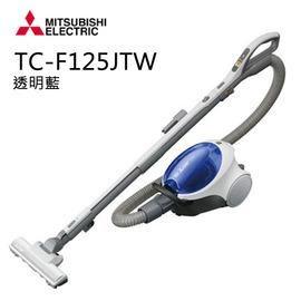 ★福利品★MITSUBISHI 三菱 日本原廠500W 紙袋式吸塵器 TC-F125JTW-A / TCF125JTW **免運費**