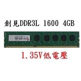 ~低電壓~創見 DDR3L 1600 4GB 桌上型電腦記憶體 ^(非JET^)