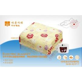 甲珍雙人 恆溫 定時 電熱毯 NHB-301P-T / NHB-301P-T1 **免運費**