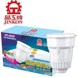 晶工 感應式無鈉離子開飲機濾心 CF-2522A/CF-2522 (一組二入)/JD-3601D/JD-6701B/JD-1521 適用 **免運費**