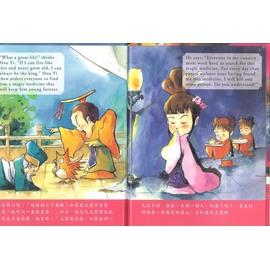 還給我 這是我的^!─中秋節的故事 ~中英語雙語繪本 故事CD~