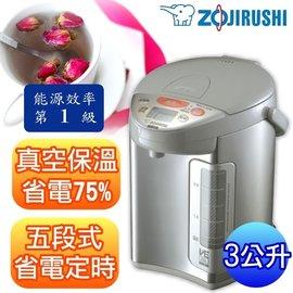 【現貨供應中!免運費】象印 3.0L VE超級真空保溫熱水瓶CV-DSF30