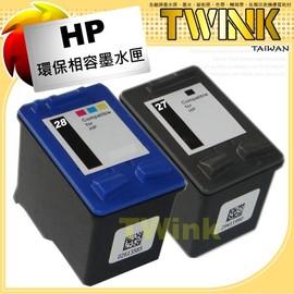 HP C8727A  C8728A 相容環保墨水匣 1黑1彩   DJ 3320 3325
